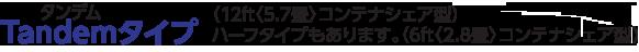 カープールCarpoolタイプ(20ft〈9畳〉コンテナシェア型)